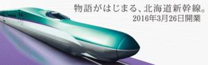 hokkaido_shinkansen1509_010.png
