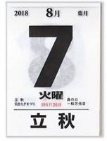 koyomi0251.jpg
