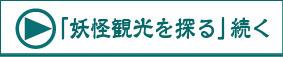 youkaikanko=01.jpg