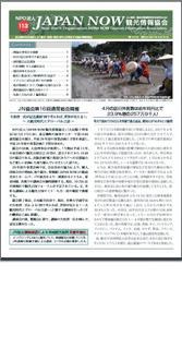 jnshi201705-thumbnail2.jpg