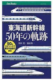 shinkansen0010.JPG